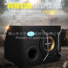斗牛士N808大功率汽车音箱 8寸仿真皮音箱,适合各种汽车使用/N808