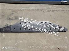 欧曼自卸六孔原厂中间支座/1325128081039