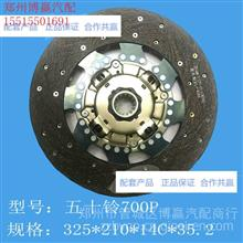 14齿325精品离合器从动盘摩擦片适用于庆铃700P-4HK1-T油刹等/质量三包正品保障
