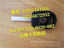 811W97118-0020+002 重汽汕德卡C7H钥匙胚/811W97118-0020+002