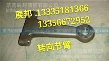 AZ9719411011  重汽豪沃A7转向节臂/AZ9719411011
