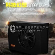 斗牛士N6001,6寸仿真黑皮音箱 低频全频低音炮,适合各种汽车使用/N6001