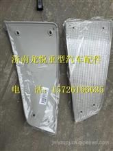 812-25260-6004重汽豪沃T5G遮阳罩高顶示廊装饰灯 /812-25260-6004