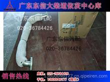 1207020-1497/B排气歧管至EGR冷却器连接管总成/1207020-1497/B