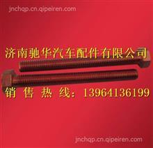 潍柴发动机排气管紧固螺栓 61560110105/61560110105
