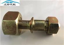 江铃顺达庆铃凯锐凯运轻卡货车前后轮螺丝 轮胎螺丝 轮毂螺栓/01221444000