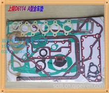 汽车 工程机械 发电机组配件 上柴D6114 A型发动机大修包 全车垫