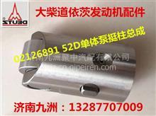 大柴道依茨02126891 52D单体泵挺柱总成/02126891