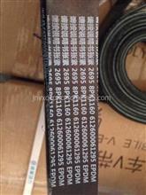 潍柴8PK1160风扇皮带/612600061295