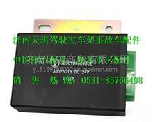 陕汽德龙M3000闪光雨刷继电器/DZ96189584302