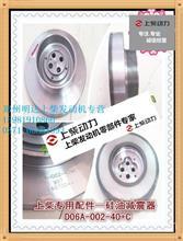 上柴D9.D6114.SC柴油机减震器硅油减振器D16A-002-40+C/上柴发动机专营