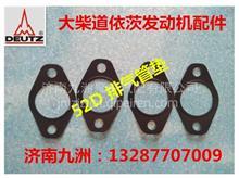 大柴道依茨1008044A52D 排气管垫/1008044A52D