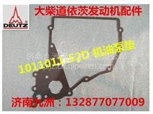 大柴道依茨1011011-52D 机油泵垫/1011011-52D