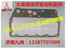 大柴道依茨1013013A52D 机油散热器垫/1013013A52D