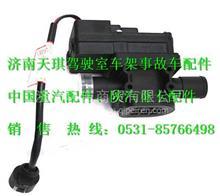 陕汽德龙M3000暖风水阀/SZ914000723