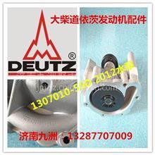 大柴道依茨1307010-56D 2012水泵/1307010-56D