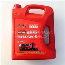 东风原装商用车换油中心专供重负荷柴油机油(E30)/DFYP-E30-CH-4-20W-50-4L