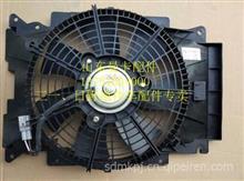 广汽日野700空调散热器电子扇总成/日野700搅拌车驾驶室