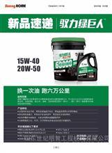 绿巨人(重负荷合成柴油机油)CI-4 PLUS 15W-40(18L)/CI-4 PLUS 15W-40(18L)