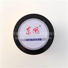 东风油品原厂360XHP-R高级车用脂(高温油)/DFYP-360-XHP-R