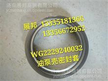 WG2229240032 重汽发动机 油泵壳密封套/WG2229240032