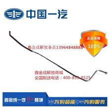 一汽解放原厂配件解放J6原厂 回油管总成/3406440A46A