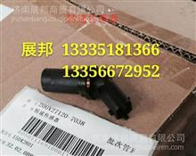 200V27120-7038 重汽曼发动机MC11转速传感器/200V27120-7038