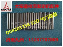 大柴道依茨D1007032  52D 气门导管/D1007032-52D