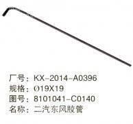 (KX-2014-A0396)东风暖风进水管/8101041-C0140  (*19*19)