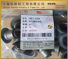 东风天锦4H气阀杆子油封/10BF11-07036