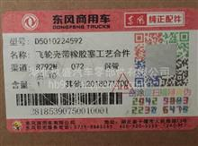 【东风雷诺国五飞轮壳带橡胶塞工艺合件】/ D5010224592/CD5010224592
