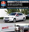 雪铁龙全新爱丽舍WTCC全套改装件/111111
