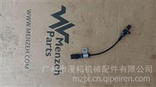 天锦凸轮轴位置传感器/5365650