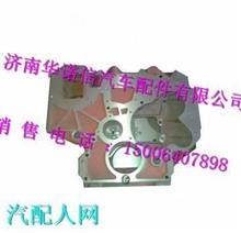 潍柴WD618CNG天然气动力发动机配件正时齿轮室612600013254/612600013254