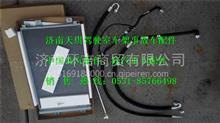 重汽豪卡H7空调装置外购件清单/WG1684821034