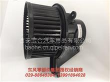 东风天龙暖风电机 暖风机/8103150-C0100
