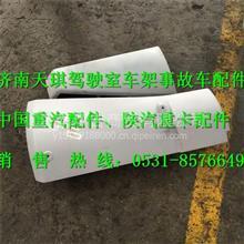 重汽豪卡H7左导风罩装配总成/WG1684110010