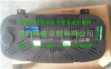 重汽豪瀚天然气组合仪表/AZ9525580012