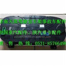 重汽豪瀚组合仪表/AZ9525580011