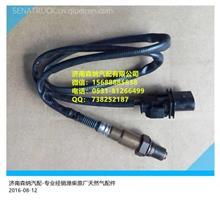 潍柴原厂LNG发动机A氧传感器(气)/612600190224/0258007206