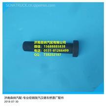 陕汽汉德车桥485桥/469桥后轮螺栓/DZ9112340337