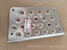 东风天龙旗舰右下脚踏板/C8405310-C6100