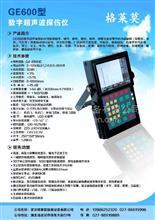 武汉格莱莫GE600数字超声波探伤仪/GE600
