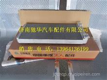 重汽豪沃A7暖风散热器总成WG1664820053/WG1664820053