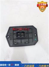 一汽青岛解放配件 虎V配件原厂空调电阻 专用电阻 调速模块/鑫金成一汽解放备品