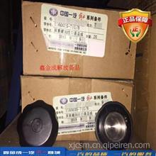 一汽解放配件J6配件解放J6尿素箱盖 尿素罐加注口盖/1160035-71U/B
