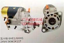 销售五十铃6HE1 6HH1启动马达24伏4.5千瓦11齿/6HE1 6HH1