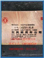 东风转向节主销修理包适用东风大力神东风天龙东风天锦/30Z01-XLB