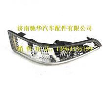 重汽豪沃T7H前示廓装饰灯(右)  WG9925720024/ WG9925720024