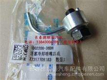 一汽解放锡柴发动机活塞冷却器嘴总成1002200-36DH/一汽解放锡柴发动机高压油管接管总成1112030-81DC